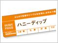 アレルギー情報の提供